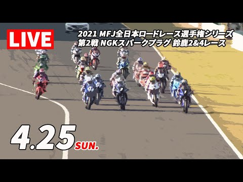 全日本ロードレース第2戦鈴鹿 決勝レース2ライブ配信動画