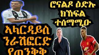 Tadagnu part 127 ታዳኙ ክፍል 127Kana TV Amharic Dubbed