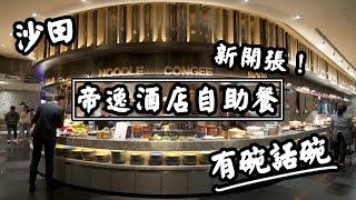 【有碗話碗】沙田新開張,帝逸酒店自助餐!地方大多野食,$510生蠔龍蝦鵝肝有齊!Alva House