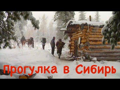 Прогулка в Сибирь. Верховье реки Лена (The Journey to Siberia)