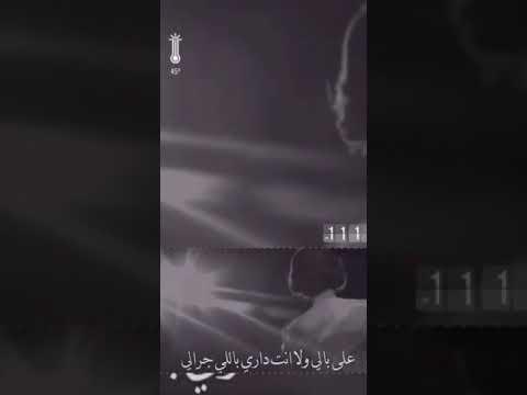 تصميم ع اغنية شيرين عبد الوهاب ع بالي ولاانت داري باللي جرالي