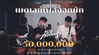 เมดเลย์เพลงอกหัก Vl - 100Thousand [ Cover ]