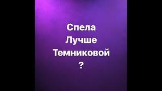 Lǝv   Обнимаю (Елена Темникова Cover)