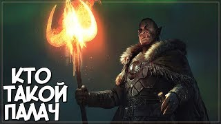 Skyrim КУЛЬТ УЖАСАЮЩЕГО ПАЛАЧА [Cult of Agnar]