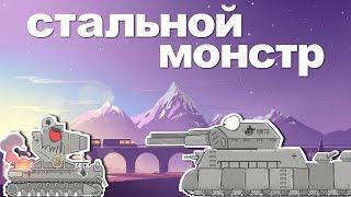 Стальной монстр Все серии. Мультики про танки.