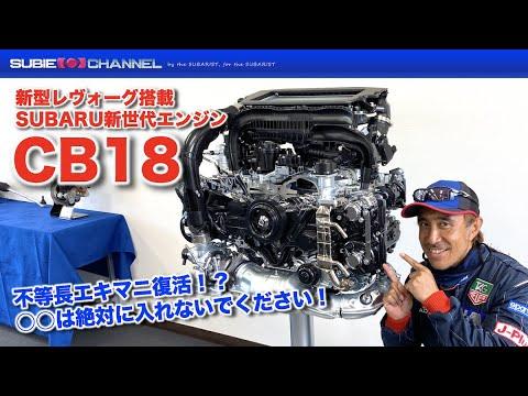 Эволюция недавно разработанного двигателя 1,8 л CB18, оснащенного новым двигателем Levorg.