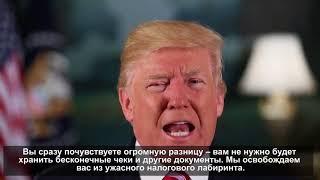 Еженедельное обращение к стране президента США Дональда Трампа. 8 сентября 2017 года.
