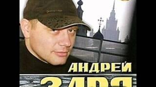 Андрей Заря - Братва гуляет
