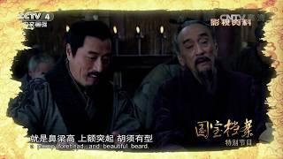 特别节目:探秘历史 吕雉的皇后之路  【国宝档案】超清版