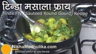 Tinda Masala Recipe | Tinda Ki Sabzi Recipe – Punjabi Tinda
