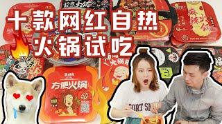 爽爆炸!和老公试吃10款淘宝销量最高【懒人自热火锅】  | Sayi Makeup