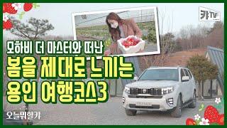 [오피셜] [랜선여행] 봄맞이 체험! 용인 여행코스 3 with #모하비 I 오늘 뭐할캬 8편