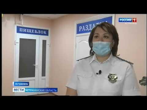 Управлением Россельхознадзора осуществляется контроль за качеством и безопасностью продукции животного происхождения, поставляемой в социально значимые учрежденья Астраханской области
