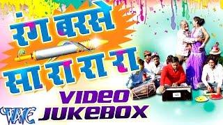 Rang Barse Sa Ra Ra Ra || 2016 || Video JukeBOX || Bhojpuri Hit Holi Songs
