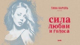 """Тина Кароль. Фильм """"Сила любви и голоса"""""""