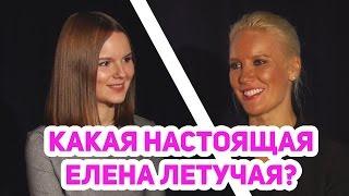 ОБРАТНАЯ СТОРОНА СЛАВЫ: ЕЛЕНА ЛЕТУЧАЯ / Интервью Татьяны Мингалимовой