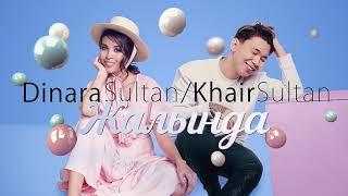 Dinara Sultan & Khair Sultan - Жалында (audio)