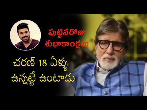 Amitabh Bachan Wishing Ram Charan On His Birthday