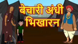 अंधी भिखारन | Hindi Cartoon Story Video for Kids | Moral Stories for Children | हिन्दी कार्टून