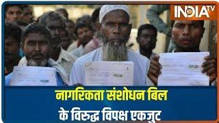 Opposition Parties Prepare Ground To Oppose Citizenship Amendment Bill   IndiaTV News