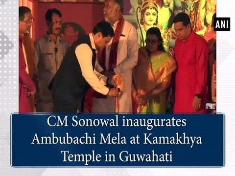 CM Sonowal inaugurates Ambubachi Mela at Kamakhya Temple in Guwahati