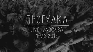 Земфира – Прогулка | Москва (14.12.13)