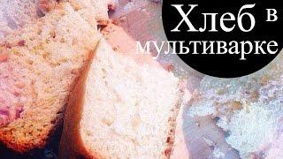 Хлеб в мультиварке/PANASONIC