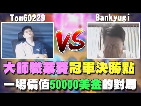 Tom60229 vs Bankyugi價值50000美金的最狂對局!!
