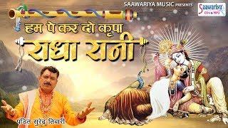 Hum Pe Kar Do Kripa Radha Rani ( Superhit   - YouTube