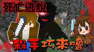 【巧克力】『Minecraft:死亡逃脫』 - 32人大逃亡~殺手巧來嚕AuA