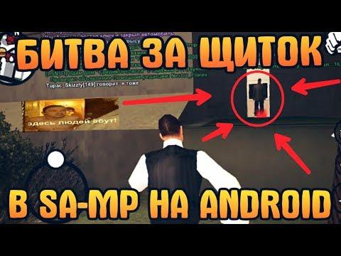 Samp Android Change Server