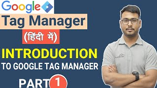 Google Tag Manager - 2019 | Introduction to Google Tag Manager for Beginners |  (Part-1)