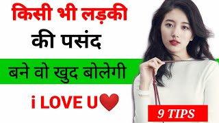 How to make any girl like you | how to impress your crush | psychological tricks to impress any girl