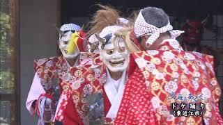 淡海をあるく ドケ踊り 東近江市