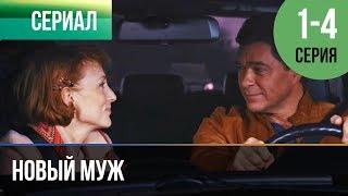 ▶️ Новый муж - Все серии - Мелодрама | Фильмы и сериалы - Русские мелодрамы