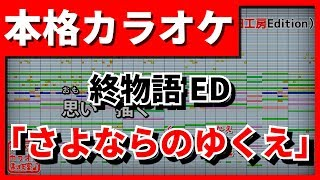 【カラオケ】終物語ED「さよならのゆくえ」(瀧川ありさ)(OffVocal)