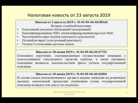 23082019 Налоговая новость о возврате госпошлины / refund of registration fee