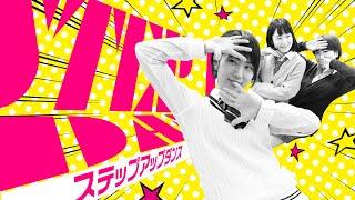 【受験生応援】E判定から逆転合格!女子高生制服で女子大生が踊るステップアップダンス