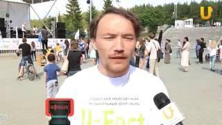 Отчет с фестиваля U-Fest. 16 июня 2016 года
