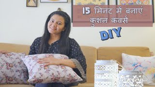 DIY Envelope Cushion Cover  15 मिनट में बनाएं Cushion Cover
