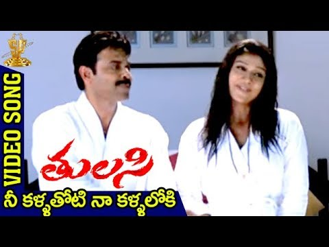 Nee kallathoti full song || tulasi movie youtube.