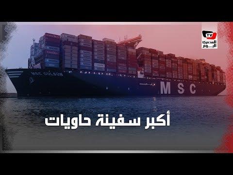 أكبر سفينة حاويات في العالم تعبر قناة السويس الجديدة