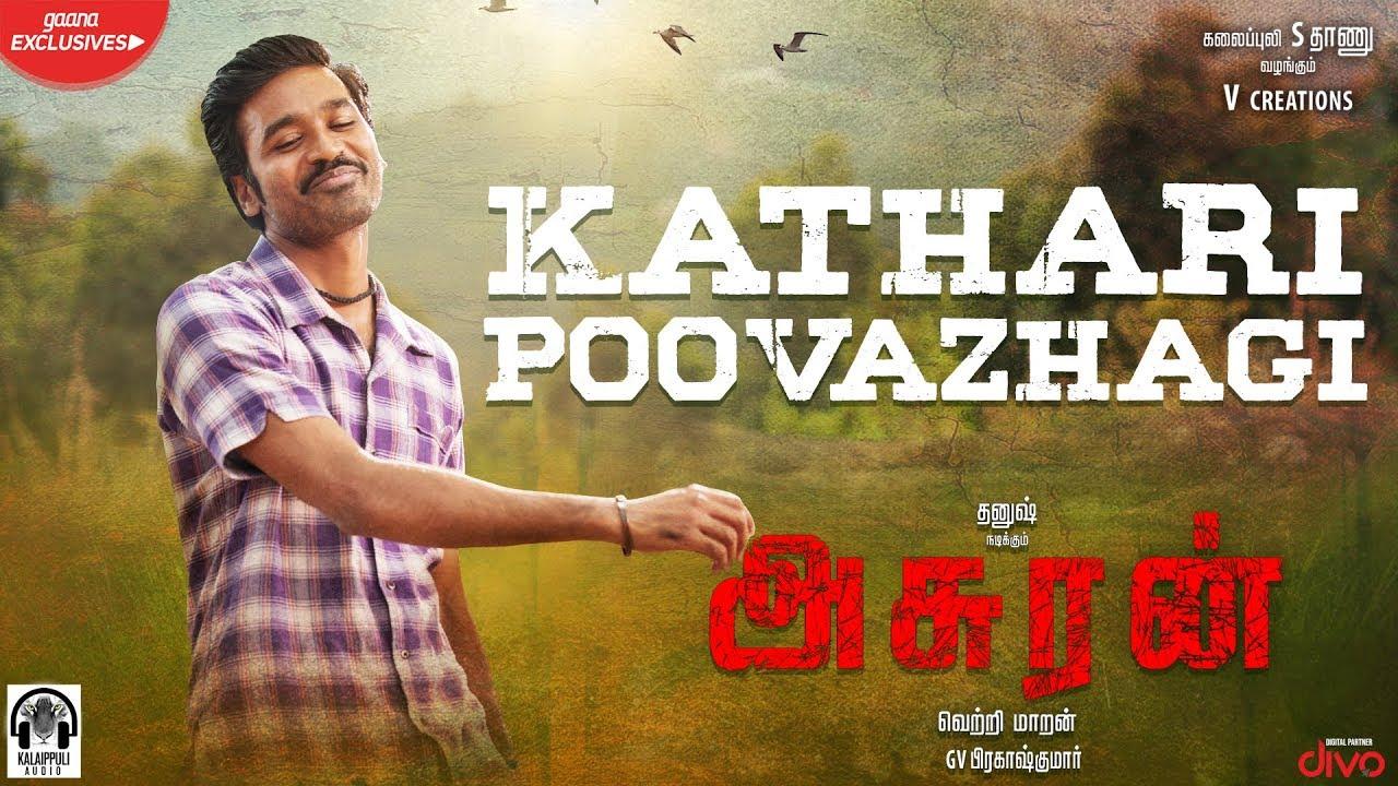 Kathari Poovazhagi Lyrics Tamil Lyricsnet