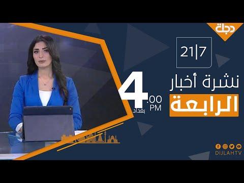 شاهد بالفيديو.. نشرة أخبار الرابعة من قناة دجلة الفضائية 2021-7-21