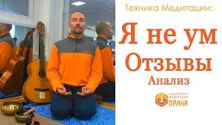 Отзывы и анализ Медитации Я не ум, Техника Медитации Я не ум, Медитативная практика работа с умом
