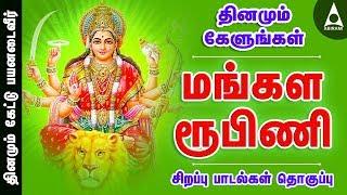 மங்கள ரூபிணி | வாணிஜெயராம் | துன்பம் நீக்கும் துர்கை பாடல்கள் | தமிழ் |  Mangala roopini | Tamil