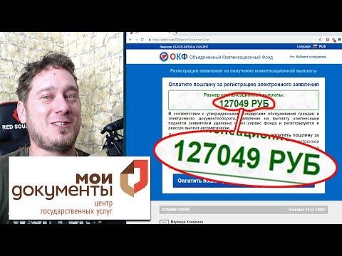Всем гражданам РФ: Получаем выплату от государства в 150 000 рублей (Лах-Патруль)