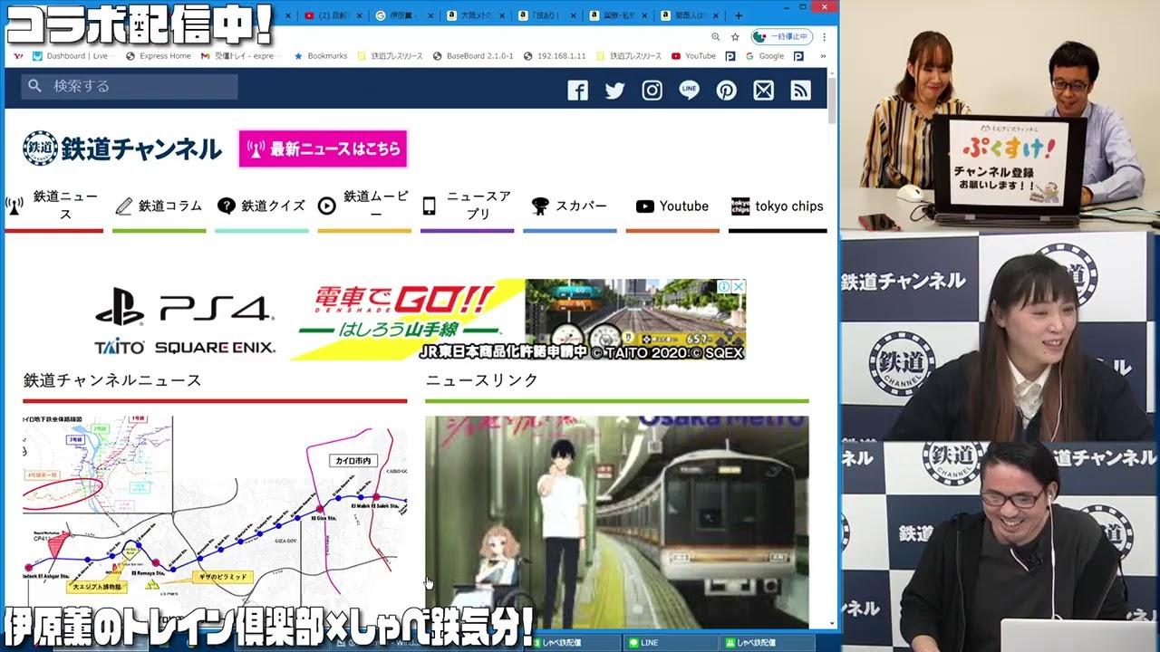 伊原薫のトレイン倶楽部06 今夜は生配信!鉄道チャンネルとコラボです!!