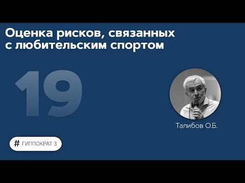 Оценка рисков, связанных с любительским спортом. 01.10.21