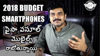 What can we expect from Budget SmartPhones in 2018 ll in telugu ll